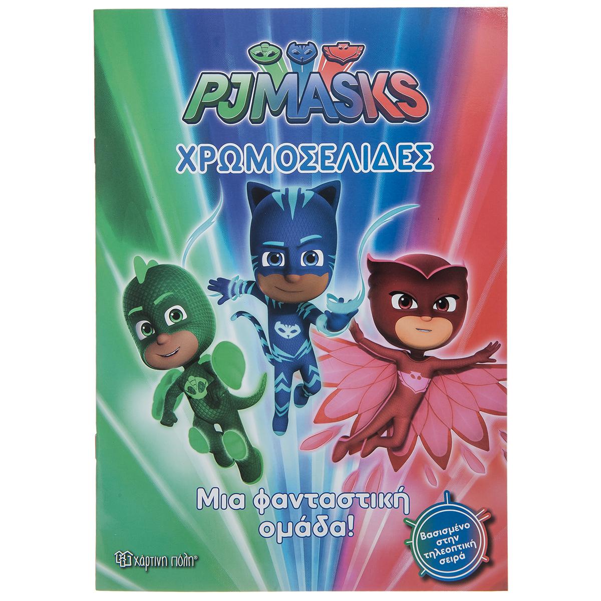 Βιβλίο PJ Masks Χρωμοσελίδες Μια φανταστική ομάδα 00011361 - MULTICOLOR - 3823-0043/3/196/95