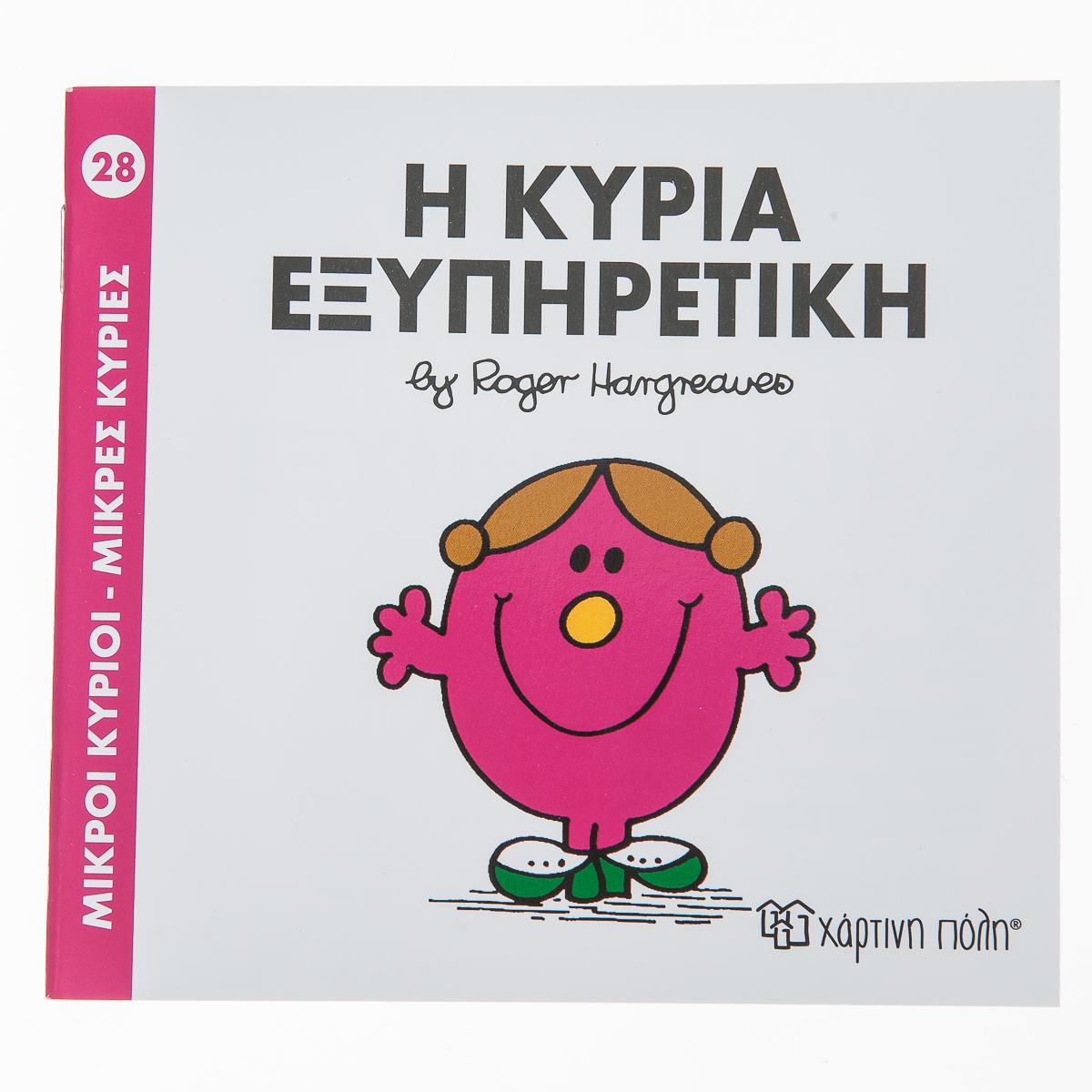 Βιβλίο Η Κυρία Εξυπηρετική 00011450 - MULTICOLOR - 3607-0043/3/196/95