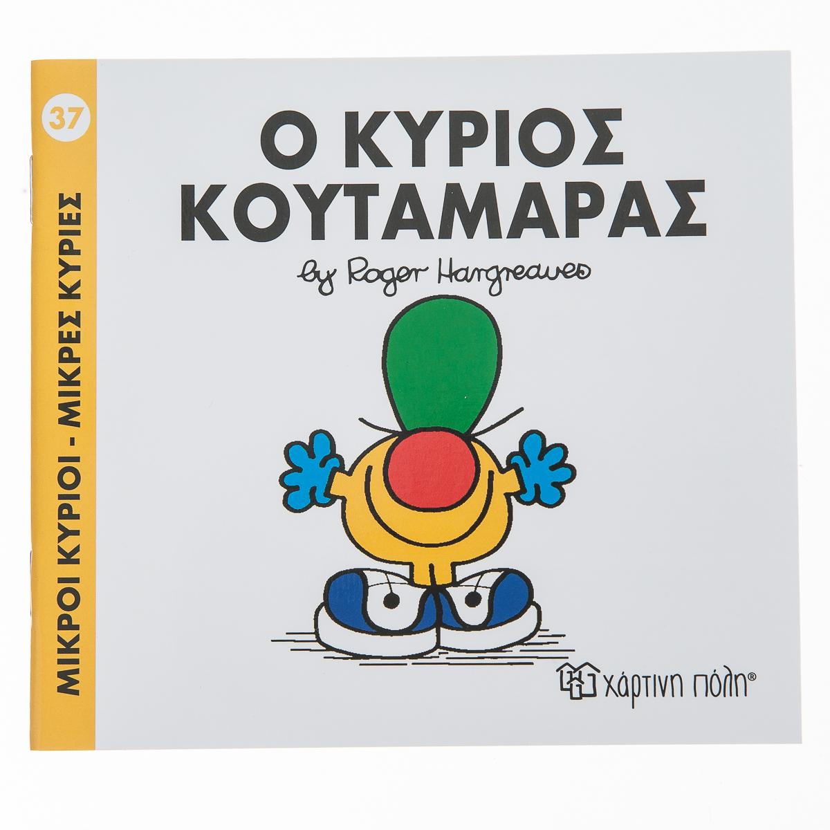 Βιβλίο Ο Κύριος Κουταμάρας 00011458 - MULTICOLOR - 3615-0043/3/196/95